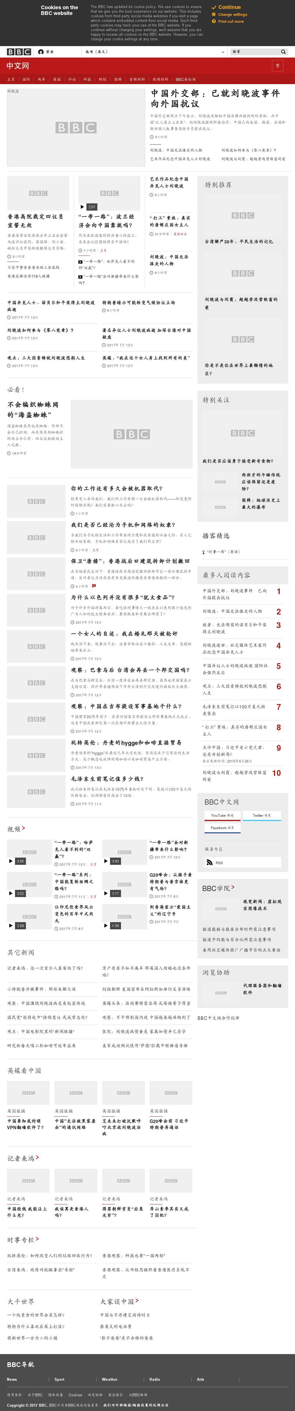 BBC (Chinese) at Friday July 14, 2017, 12:01 p.m. UTC