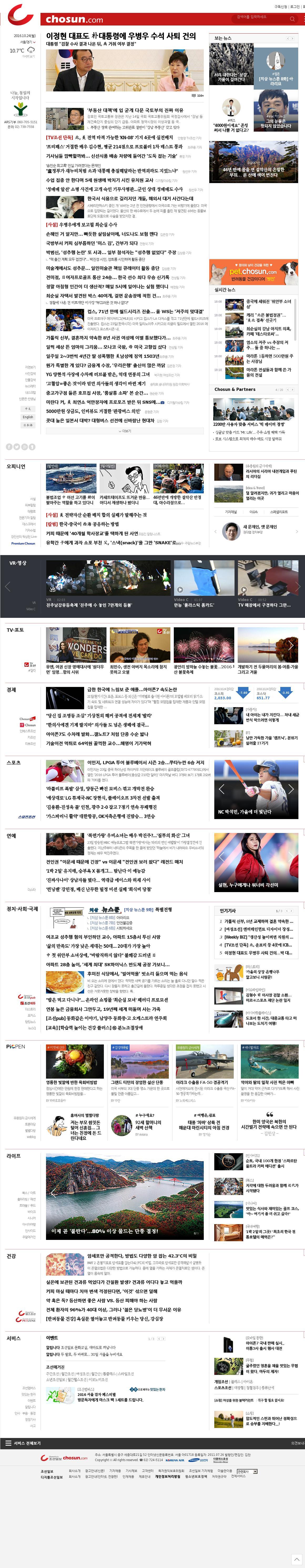 chosun.com at Sunday Oct. 23, 2016, 7:01 p.m. UTC