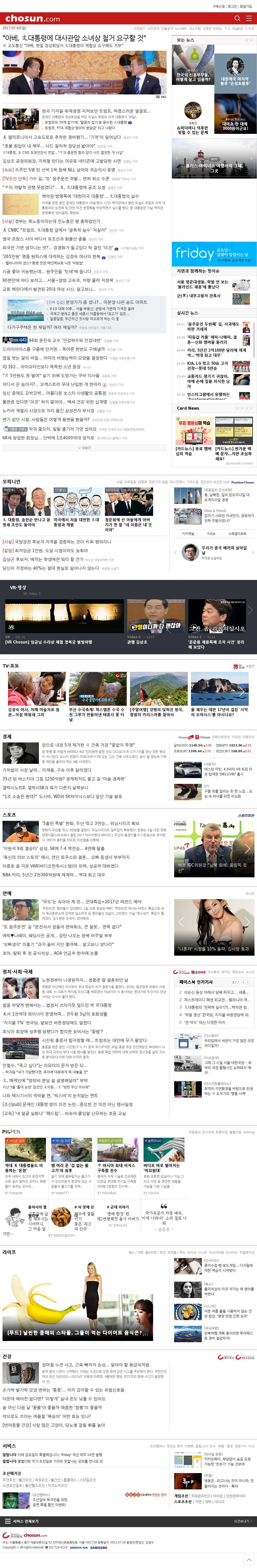 chosun.com at Saturday July 1, 2017, 4:02 p.m. UTC