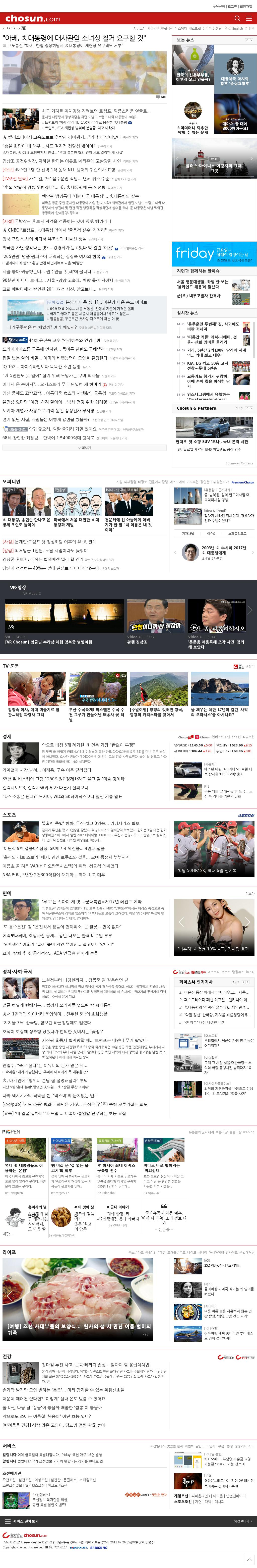 chosun.com at Saturday July 1, 2017, 5:02 p.m. UTC
