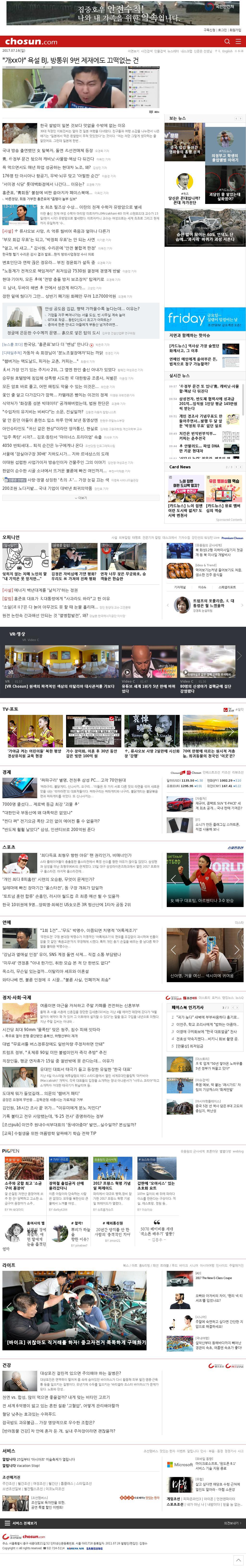 chosun.com at Sunday July 16, 2017, 11:02 a.m. UTC