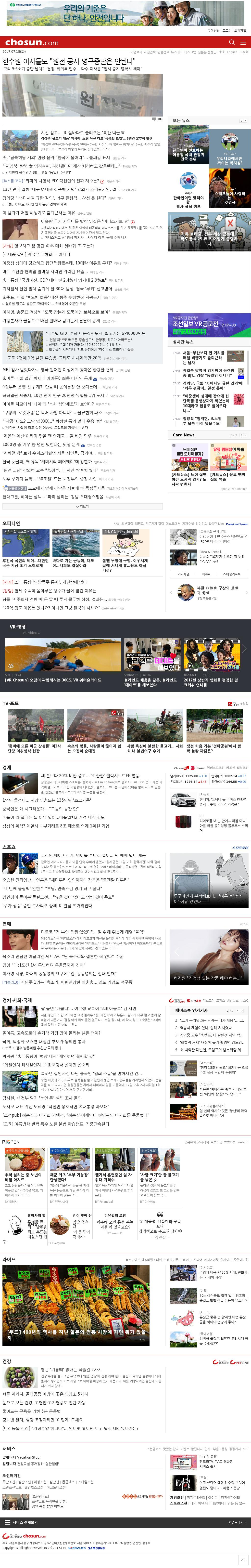 chosun.com at Tuesday July 18, 2017, 8:01 a.m. UTC