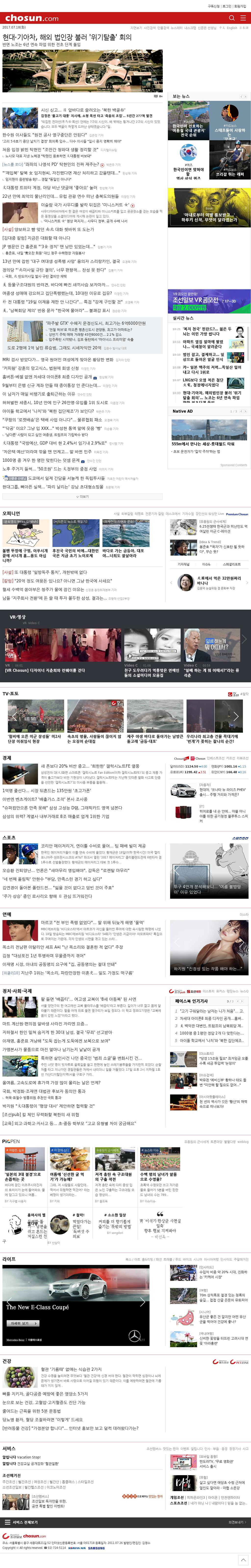 chosun.com at Tuesday July 18, 2017, 11:02 a.m. UTC