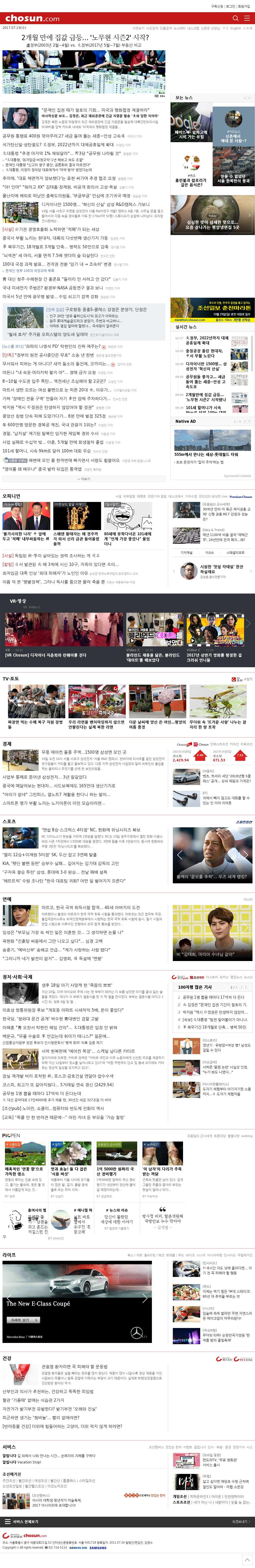 chosun.com at Wednesday July 19, 2017, 2:03 p.m. UTC