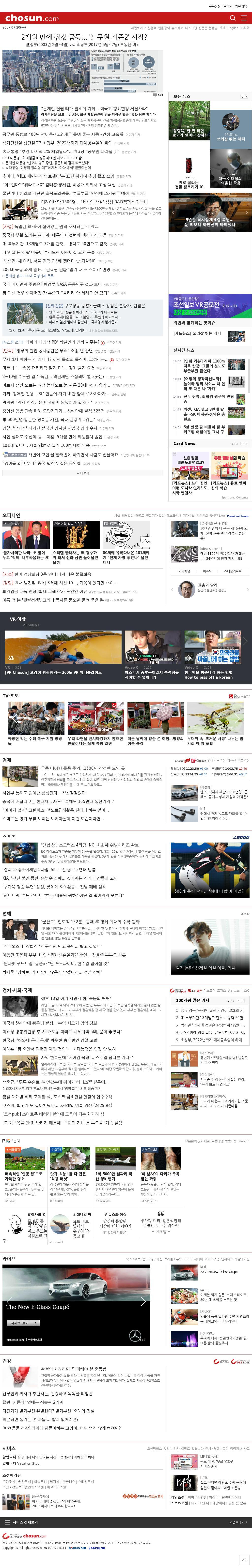 chosun.com at Wednesday July 19, 2017, 6:02 p.m. UTC