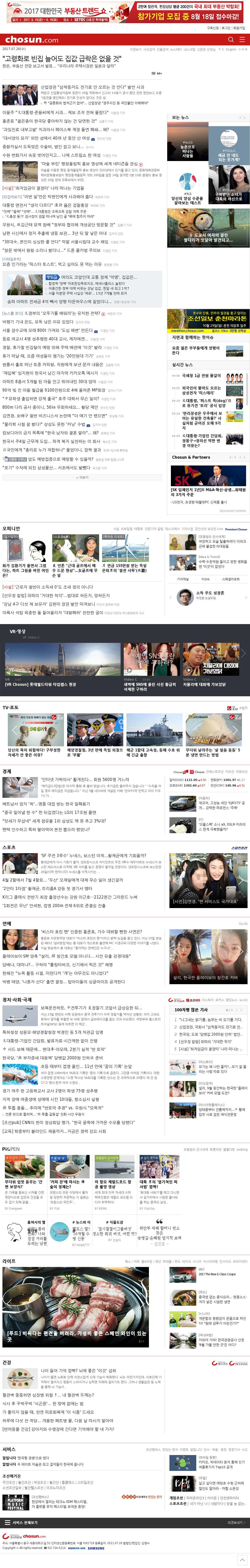 chosun.com at Wednesday July 26, 2017, 10:01 a.m. UTC