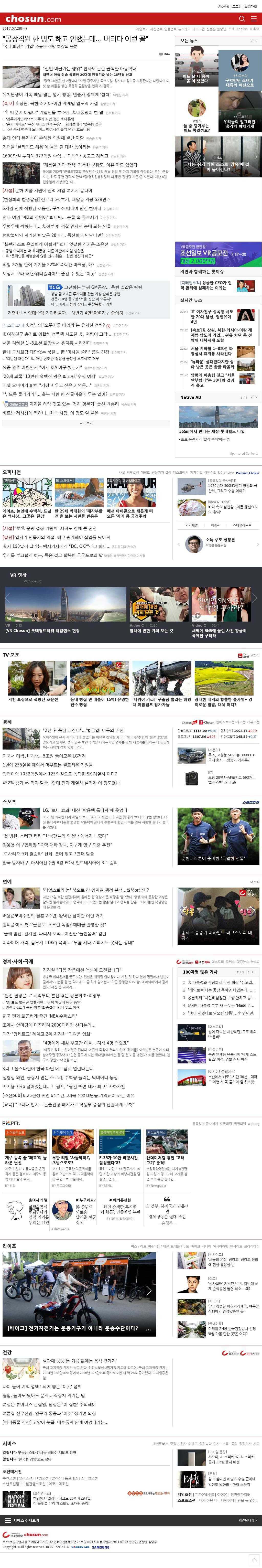 chosun.com at Thursday July 27, 2017, 11:02 p.m. UTC