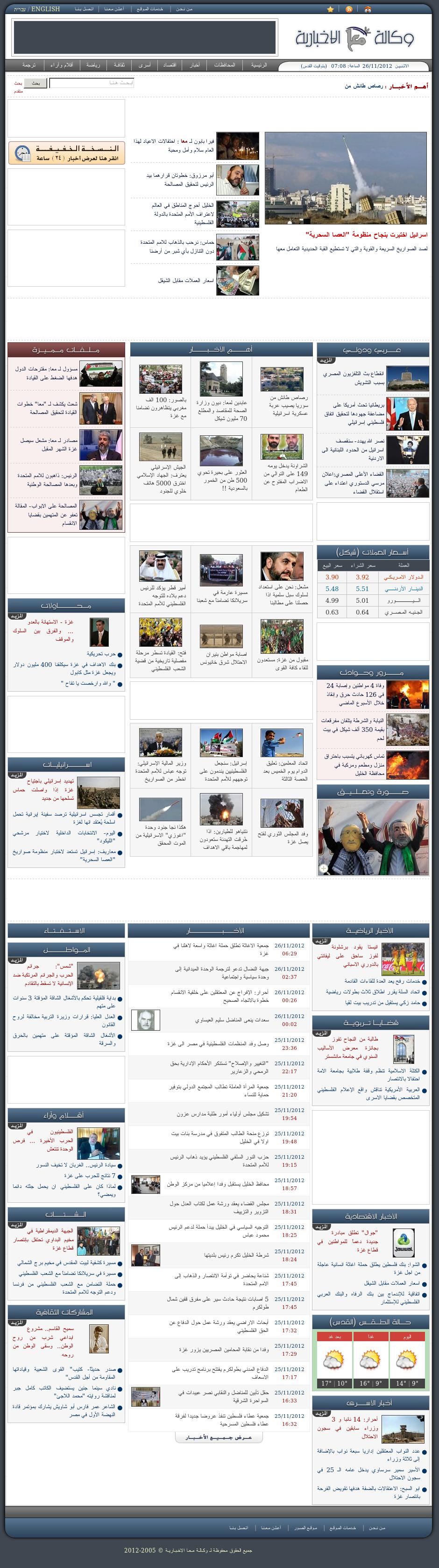 Ma'an News at Monday Nov. 26, 2012, 5:14 a.m. UTC